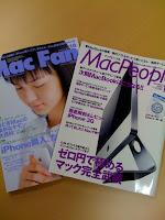 2008年10月号Mac Fan(マック ファン)とMacPeople(マックピープル)。