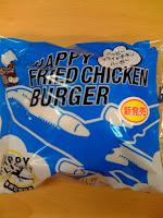 ハッピーフライトチキンバーガー180円を食べた感想。