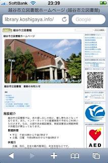 越谷市立図書館ホームページ(越谷市立図書館)