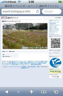 越谷市イベントホームページ