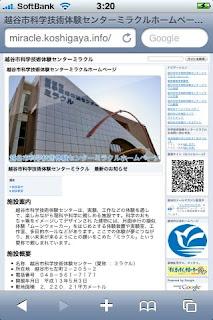 越谷市科学技術体験センターミラクルホームページ