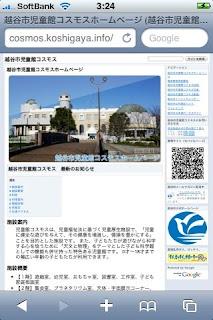 越谷市児童館コスモスホームページ