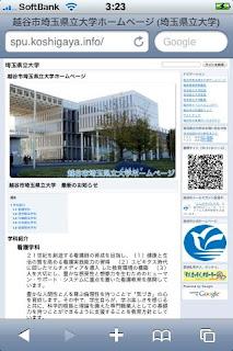 越谷市埼玉県立大学ホームページ