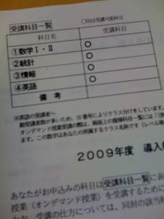 早稲田大学eスクール導入教育受講手引