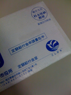 越谷市の定額給付金申請書が届いた