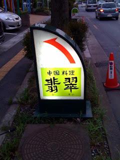 越谷市中国料理翡翠(ひすい)の看板