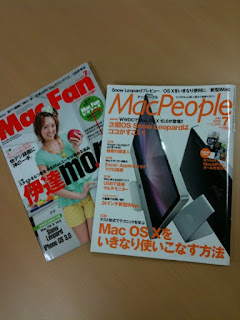 2009年7月号Mac Fan(マックファン)とMacPeople(マックピープル)
