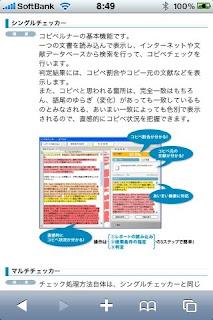 大学レポートなどの課題でも問題になるコピペ判定ソフト