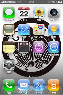 iOS 4、iPhone向け最新OSアップデート(^O^)/