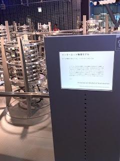 日本科学未来館常設展示のインターネット物理モデル