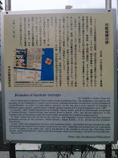 東京都中央区築地にある軍艦操練所跡