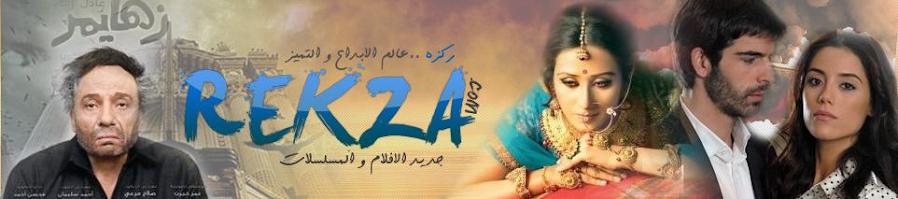 REKZA.COM aflam أفلام عربية أفلام مغربية الأفلام الهندية أفلام عادل إمام أفلام أجنبية