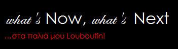 Στα παλια μου Louboutin!