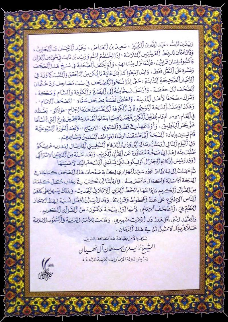 http://4.bp.blogspot.com/_8dbuLJXU3SI/TKewatFM1VI/AAAAAAAAB_c/jA5LBgHfpNA/s1600/Old-Holy-Quran-2.png