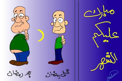 كاريكاتيرات عن رمضان الكريم Radaman
