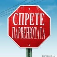 Спрете парвенютата!