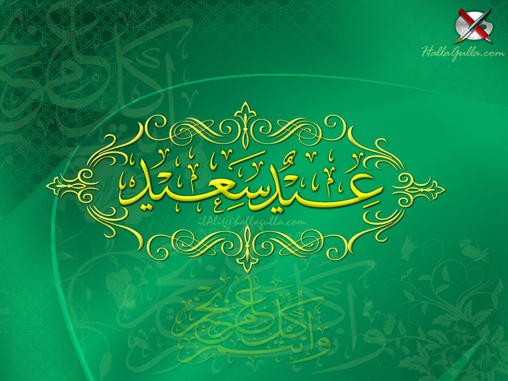 Eid Wallpapers: Urdu Eid Wallpapers, Aye chand Urdu Pictures