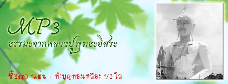 ซีดี MP3 ธรรมะหลวงปู่พุทธะอิสระ