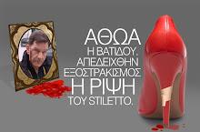 ΕΔΩ ΓΕΛΑΜΕ..