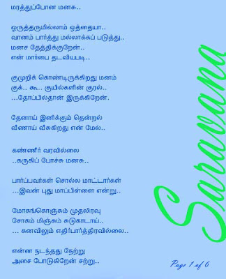 Tamil Story written by Me Page1