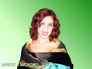 мисс Лысково 2007