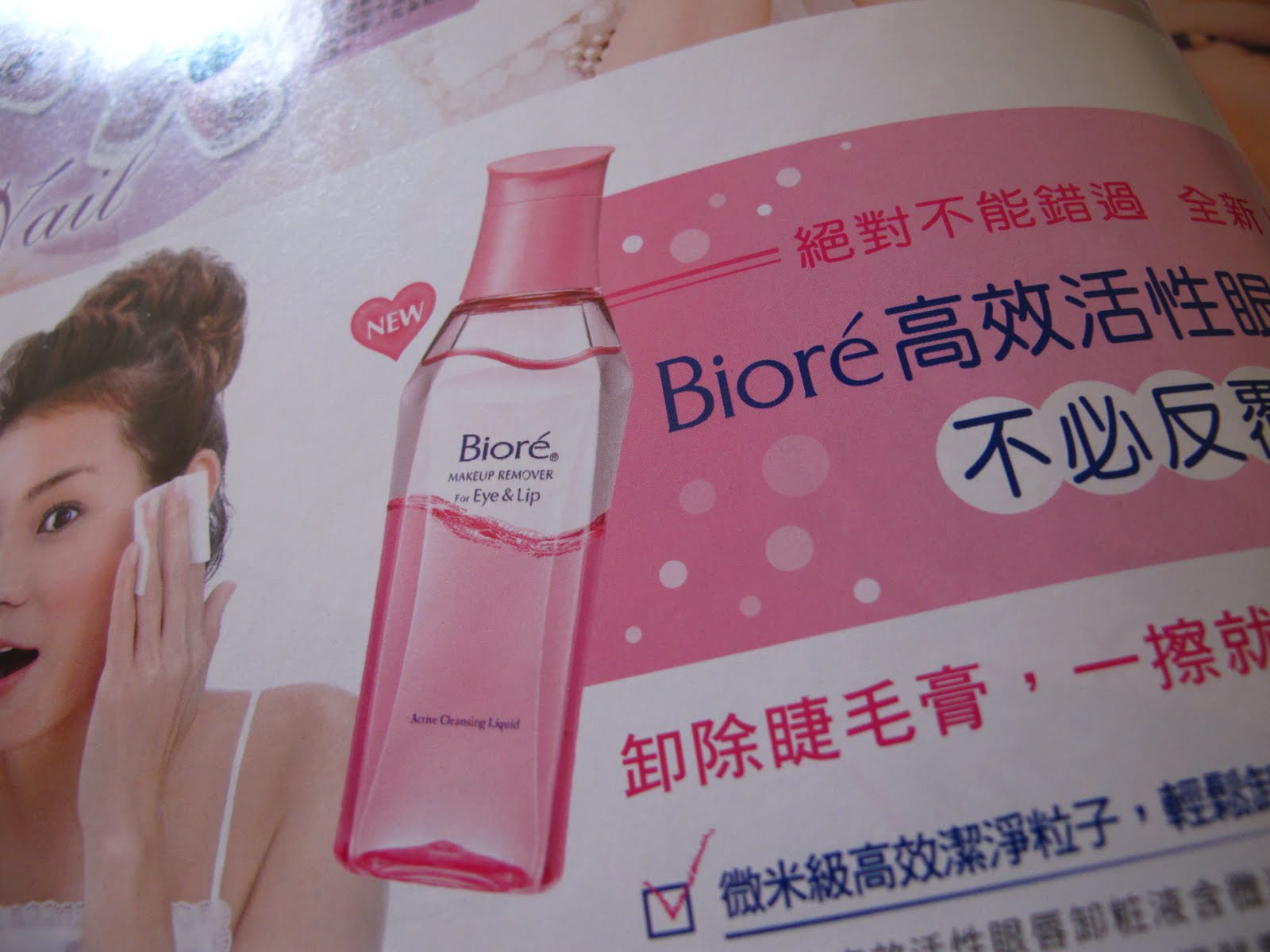 Beauty Gossipologyst Kao Biore Makeup Remover Reached Malaysia Cleansing Oil 150ml Make Up I Still Remember My First Was A Brand Called Tiss In Yellow Bottle And That 8 Years Ago Anyone Use Before