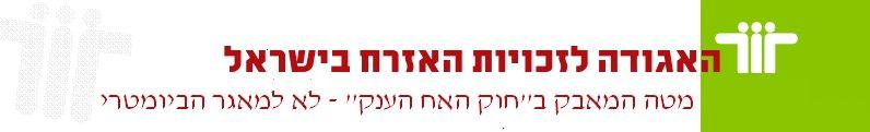 מטה המאבק במאגר הביומטרי - האגודה לזכויות האזרח בישראל