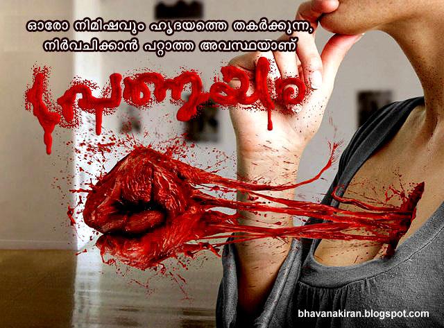bhavanakiran ::: Pranayam ::: love Pranayam Malayalam Scrap