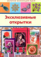 открытки из бумаги своими руками
