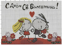с днем святого валентина схема для вышивания