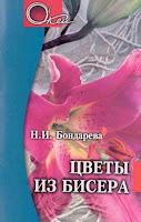 скачать бесплатно цветы из бисера книга
