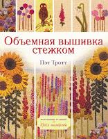 объемная вышивка скачать бесплатно книгу