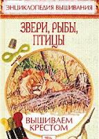 Энциклопедия вышивания. Звери, рыбы, птицы. скачать бесплатно