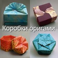 Подарочные коробки оригами скачать бесплатно