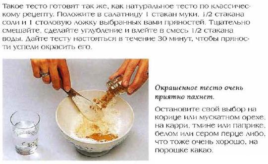 Как запекать соленое тесто для поделок в  286