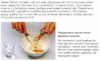 Как сделать тесто из соли и воды
