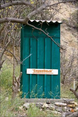 Туалет «Служебный». Посторонним вход воспрещен.