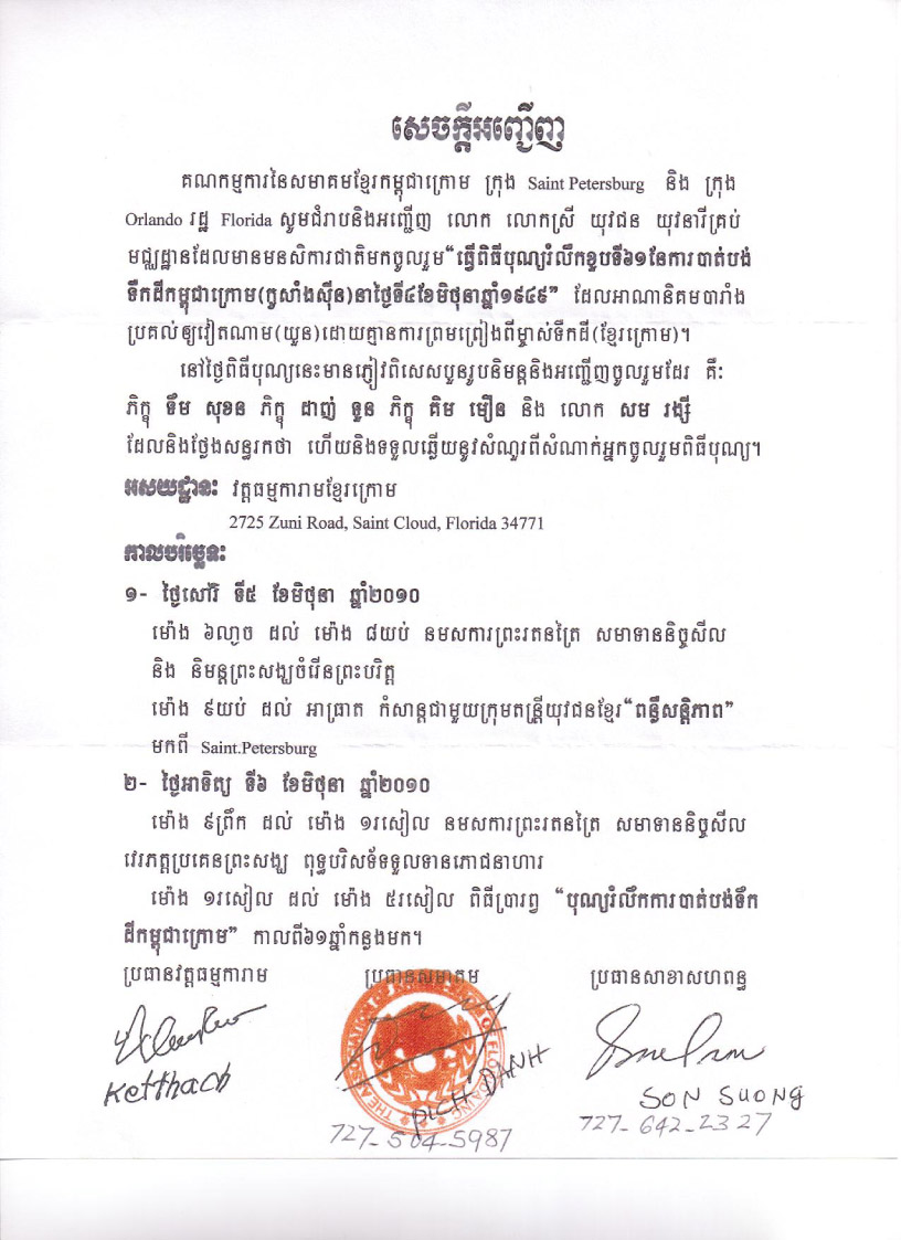 Ki media may 2010 invitation to the commemoration of the 61st anniversary of the loss of kampuchea krom in orlando florida stopboris Choice Image