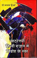 मेरी प्रथम पुस्तक  2009 शोध प्रबन्ध