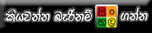 Can't Read ? Get Sinhala