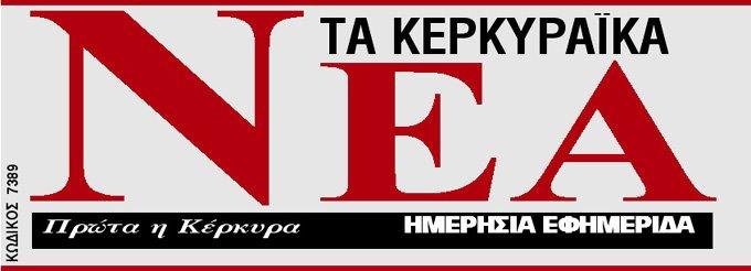 ΚΕΡΚΥΡΑΪΚΑ ΝΕΑ - CORFU NEWS