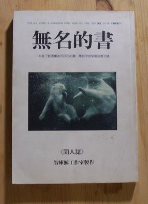 無名的書→傻呼嚕同盟歷年作品中可查閱