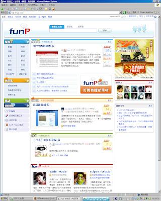 funP的新首頁!