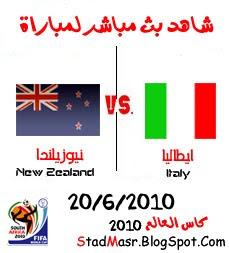 مشاهدة مباراة ايطاليا ونيوزيلندا