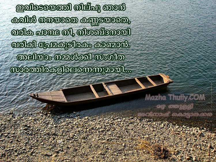 malayalam love letters malayalam love letters spiritdancerdesigns Images
