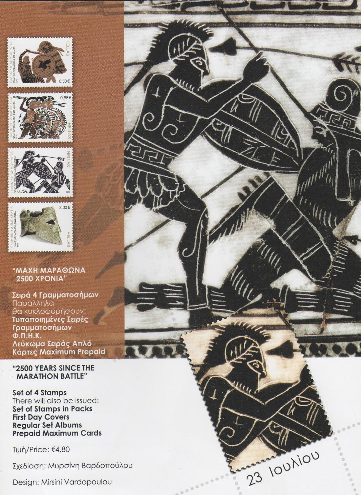 arx+001 Mε έκδοση σειράς γραμματοσήμων τα ΕΛΤΑ τιμούν τα 2.500 χρόνια της Μάχης του Μαραθώνα