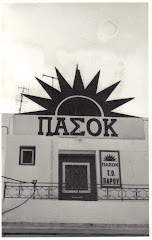 Τα γραφεία του ΠΑΣΟΚ το 1985 στην πλατεία Μαντώς Μαυρογένους