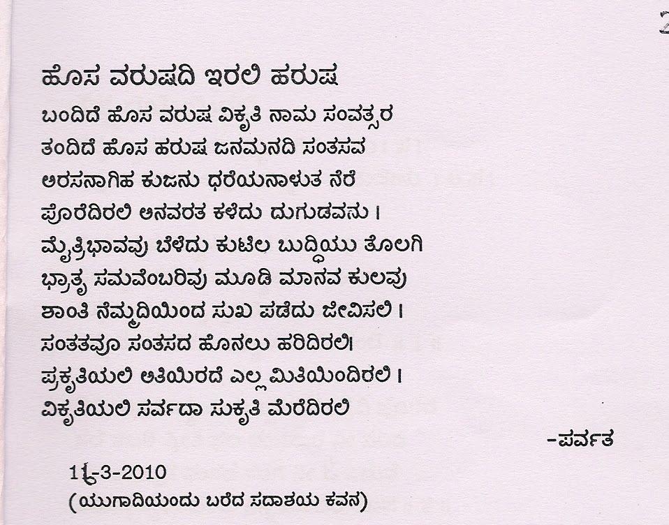 Kannada Kavanagalu With Image | Search Results | Calendar 2015