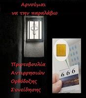 http://www.orthros.org/Greek/Eidiseis/E_Arnoumai2.php