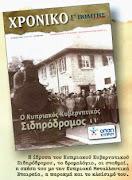 O Κυπριακός σιδηρόδρομος